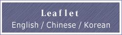 Leaflet(リーフレット)