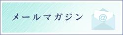 "<img src=""https://peace-aichi.com/wp-content/uploads/2017/04/sidemenu_04.png"" width=""250"" height=""72"" alt=""メールマガジン"" />"