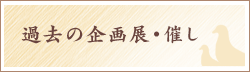 "<img src=""https://peace-aichi.com/wp-content/uploads/2017/08/sidemenu_03.png"" width=""250"" height=""72"" alt=""過去の企画展・催し"" />"