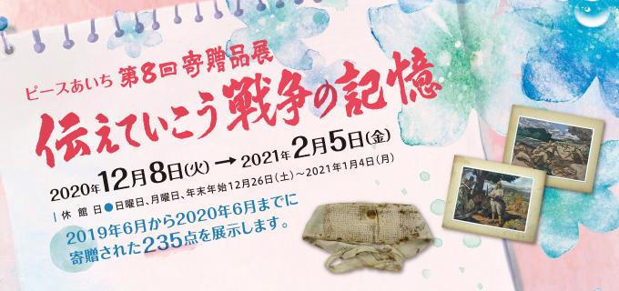 第8回寄贈品展2020/12/8-20212/5